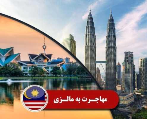 مهاجرت به مالزی 2 495x400 مالزی
