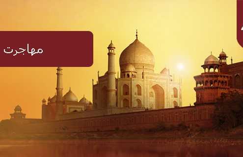 مهاجرت به هند 495x319 هند