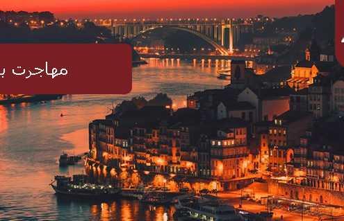 مهاجرت به پرتغال 495x319 پرتغال