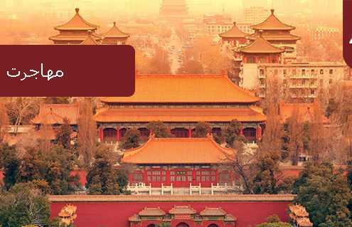 مهاجرت به چین 495x319 چین