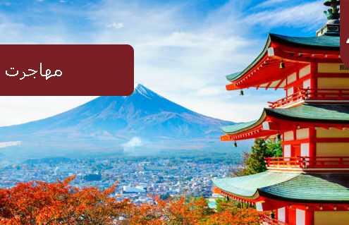 مهاجرت به ژاپن 495x319 ژاپن