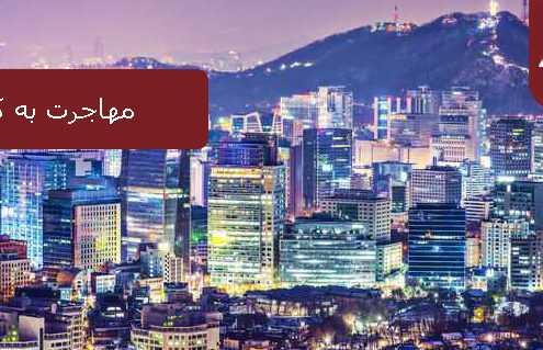 مهاجرت به کره جنوبی 495x319 کره جنوبی