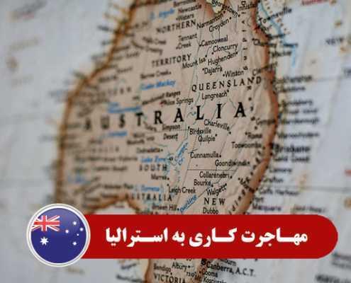 مهاجرت کاری به استرالیا0 495x400 استرالیا