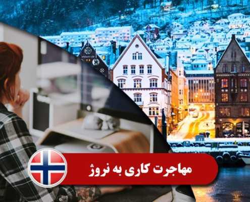 مهاجرت کاری به نروژ 0 495x400 نروژ