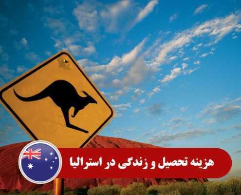 هزینه تحصیل و زندگی در استرالیا0 495x400 استرالیا