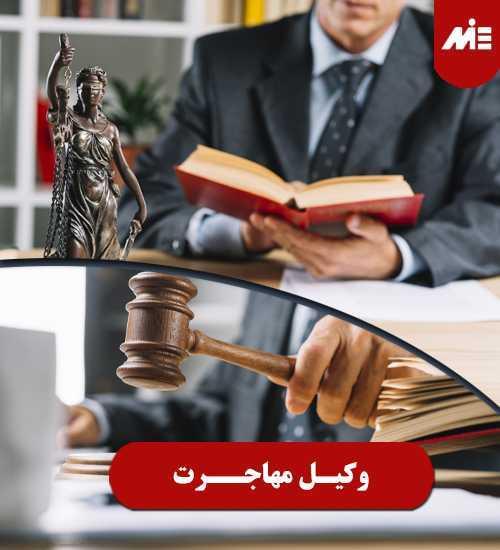 وکیل مهاجرت 1 وکیل مهاجرت