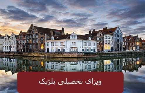ویزای تحصیلی بلژی 495x319 بلژیک