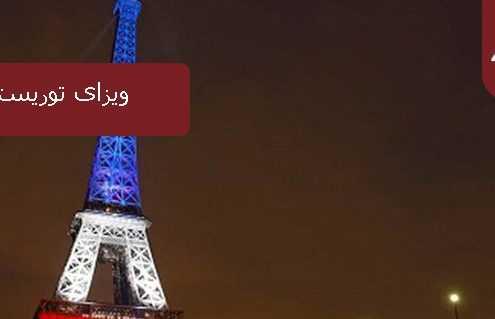 ویزای توریستی فرانسه 495x319 فرانسه