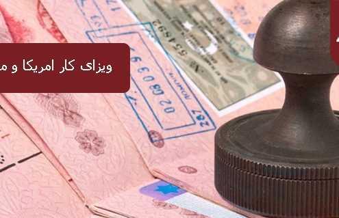 ویزای کار امریکا و مدارک مورد نیاز آن 495x319 آمریکا