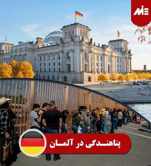 پناهندگی در آلمان 1 پناهندگی در آلمان