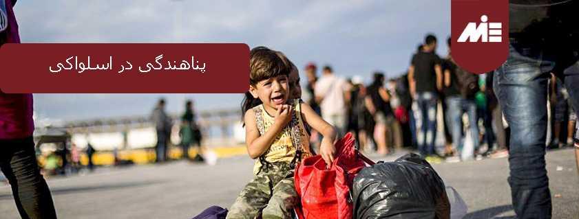 شرایط پناهندگی در اسلواکی