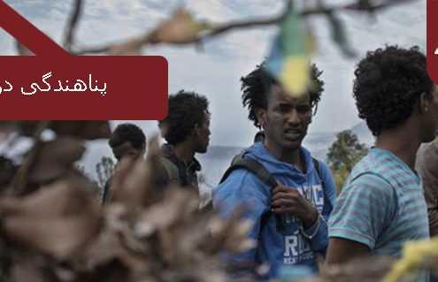 پناهندگی در اسلواکی 495x319 اسلواکی