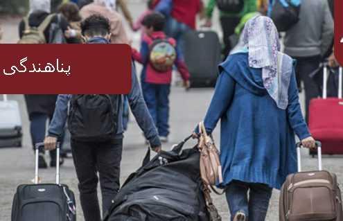 پناهندگی در فنلاند 495x319 فنلاند