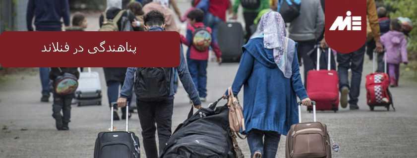 پناهندگی در فنلاند