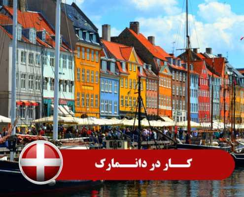 کار در دانمارک0 495x400 دانمارک