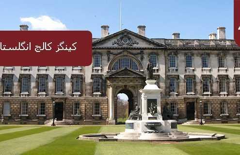 کینگز کالج انگلستان Kings College 495x319 انگلستان