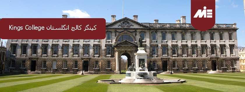 کینگز کالج انگلستان Kings College