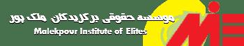 موسسه حقوقی  برگزیدگان ملک پور – خدمات حقوقی و مهاجرت