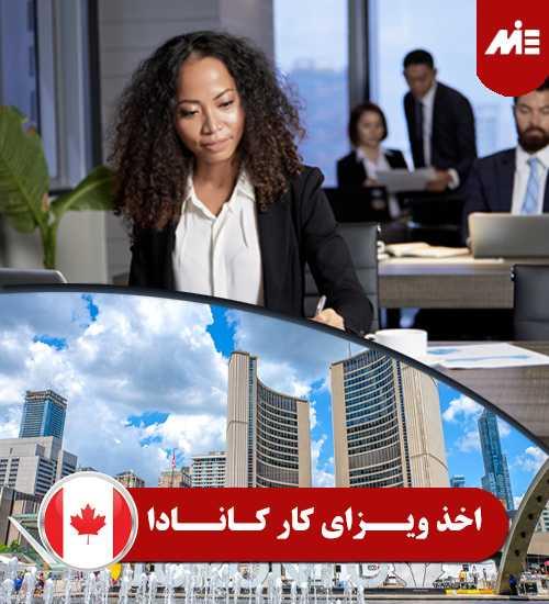 اخذ ویزای کار کانادا 1 1 اخذ ویزای کار کانادا