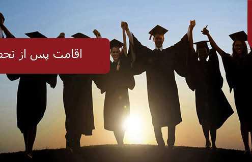 اقامت پس از تحصیل در ترکیه