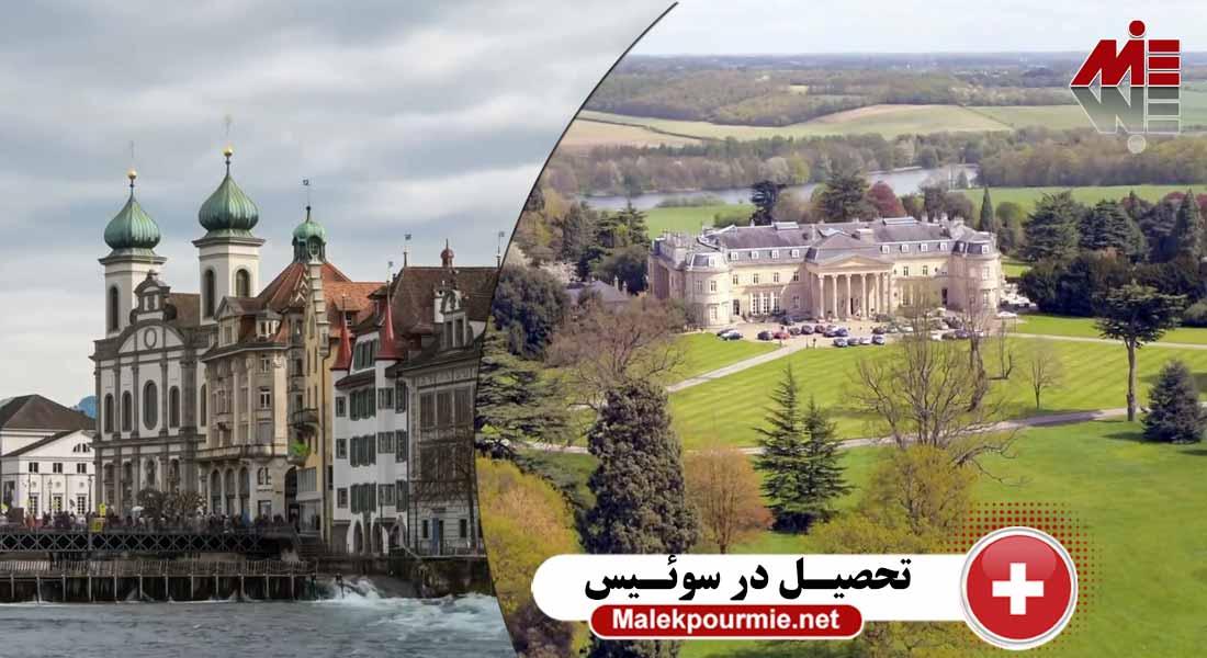 تحصیـل در سوئـیس تحصیل در سوئیس