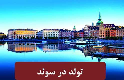 تولد در سوئد