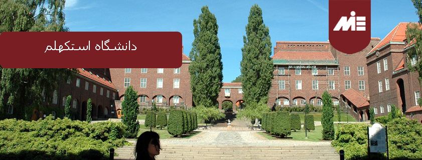 دانشگاه استکهلم
