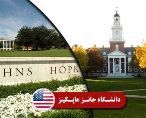 دانشگاه جانز هاپکینز