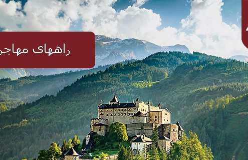 راههای مهاجرت به اتریش