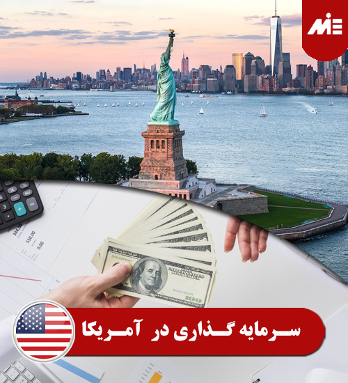 سرمایه گذاری در آمریکا 1 اقامت در آمریکا