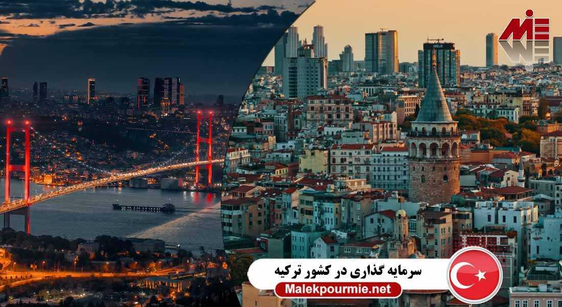سرمایه گذاری در کشور ترکیه ax2 سرمایه گذاری در کشور ترکیه