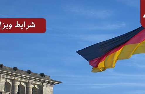 شرایط ویزای کار آلمان