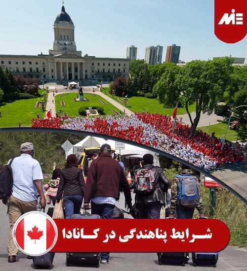شرایط پناهندگی در کانادا 1 شرایط پناهندگی در کانادا