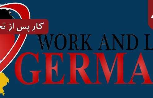 شرایط کار پس از تحصیل در آلمان