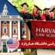 معرفی دانشگاه هاروارد آمریکا