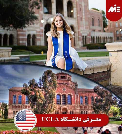 معرفی دانشگاه UCLA 1 تحصیل داروسازی در آمریکا