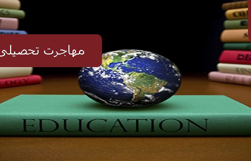 مهاجرت تحصیلی به کشور انگلستان