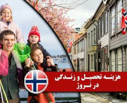 هزینه تحصیل و زندگی در نروژ