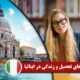 هزینه های تحصیل و زندگی در ایتالیا