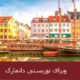 ویزای توریستی دانمارک