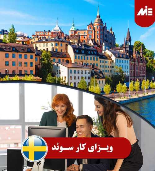 ویزای کار سوئد 3 مدارک لازم جهت اخذ ویزای کار سوئد