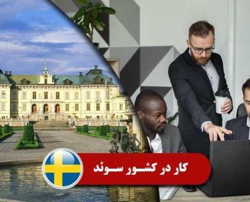 کار در کشور سوئد