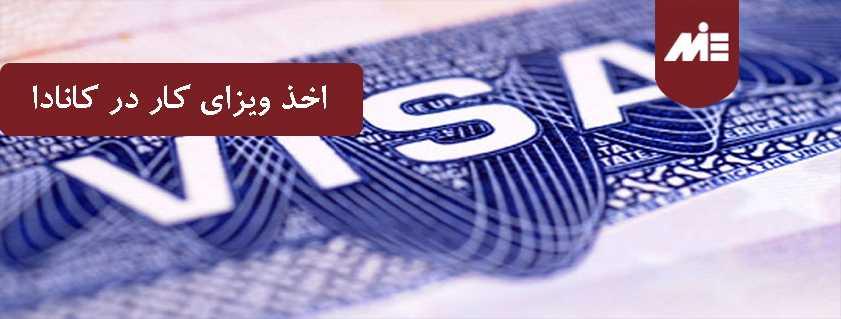 اخذ ویزای کار کانادا