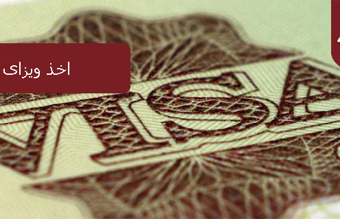 اخذ ویزای کار پرتغال 495x319 پرتغال