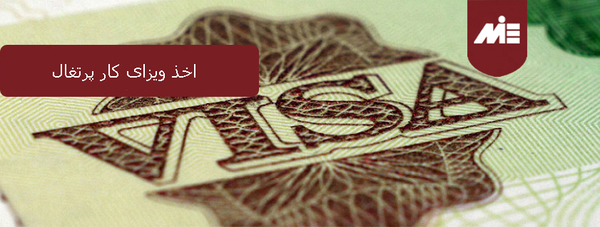 اخذ ویزای کار پرتغال