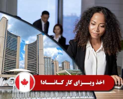 اخذ ویزای کار کانادا 2 1 495x400 کانادا