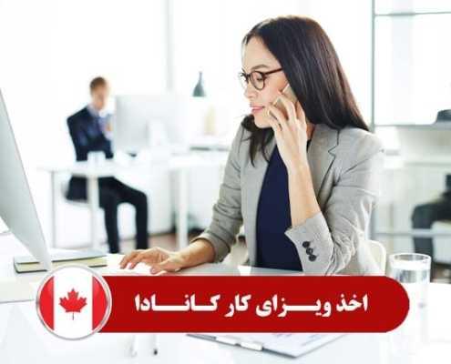 اخذ ویزای کار کانادا 2 495x400 کانادا