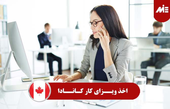 اخذ ویزای کار کانادا 2 تخفیفات ویژه