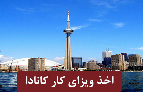 اخذ ویزای کار کاناد 495x319 کانادا