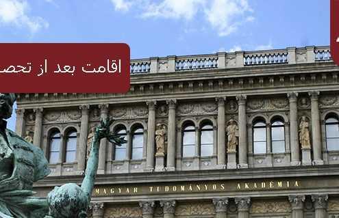 اقامت بعد از تحصیل در مجارستان 495x319 مجارستان